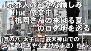 祇園 さん の 来 は る 夏